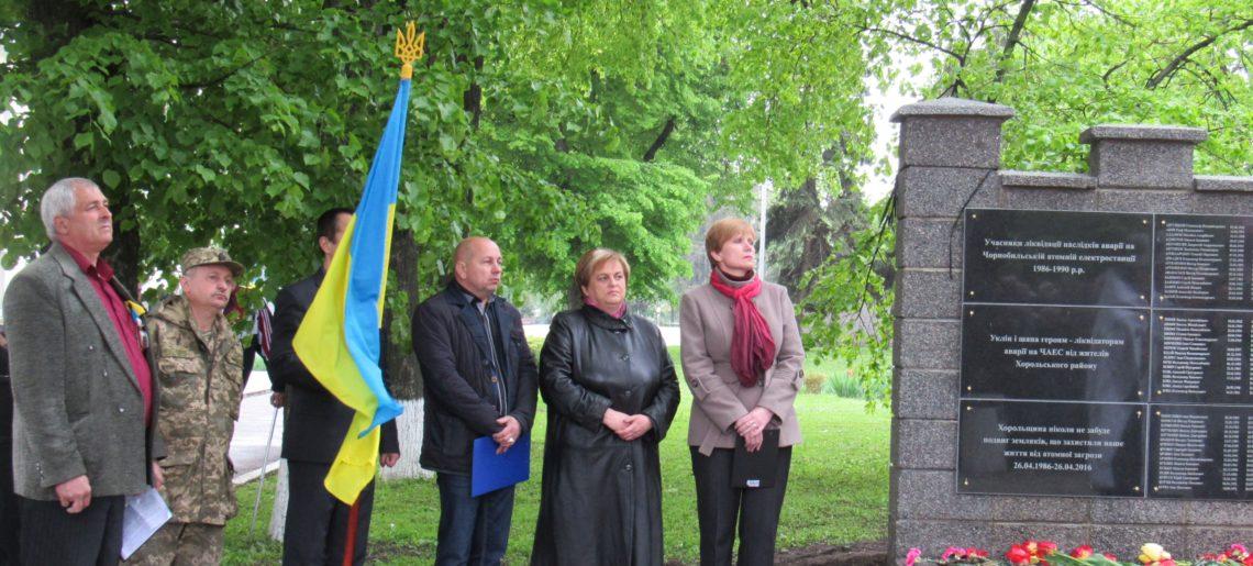 Вшанування пам'яті ліквідаторів Чорнобильської АЕС