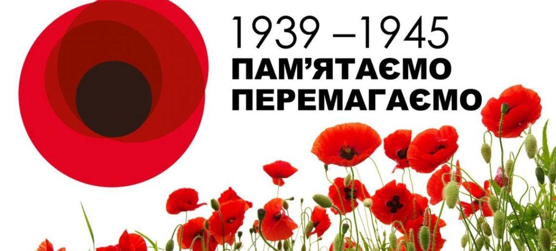 З Днем Перемоги!
